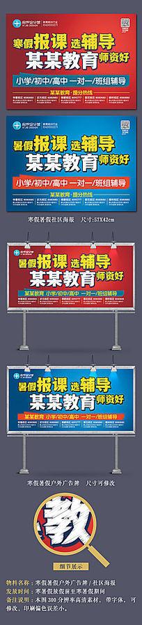 寒假班暑假教育机构户外广告牌