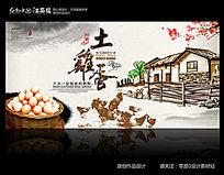 简洁农产品土鸡蛋海报设计模板