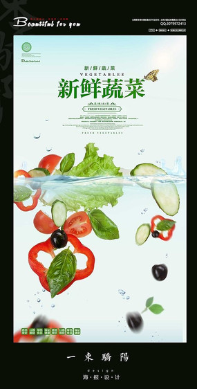 简约创意新鲜蔬菜宣传海报设计PSD