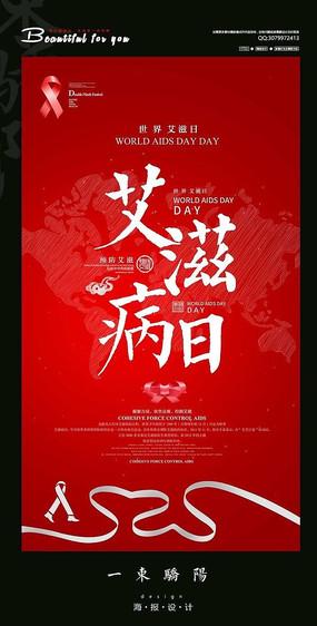 简约红色世界艾滋病日宣传海报设计PSD