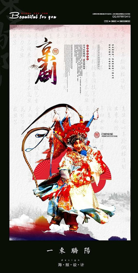 简约京剧文化宣传海报设计PSD