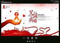 简约世界艾滋病日海报设计PSD