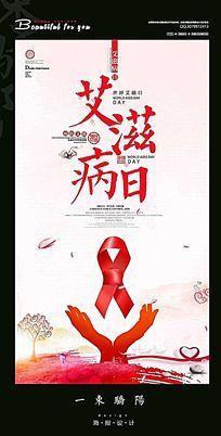 简约世界艾滋病日宣传海报设计PSD
