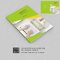 绿色环保科技改变生活宣传画册封面