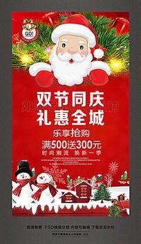 圣诞元旦跨年狂欢双节同庆礼惠全城促销海报