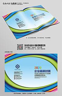时尚大气公司宣传手册封面设计