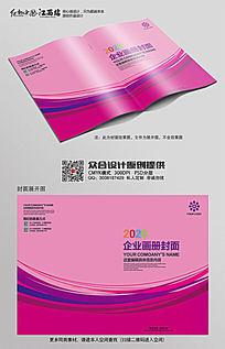 时尚简约美容产品手册封面模板下载