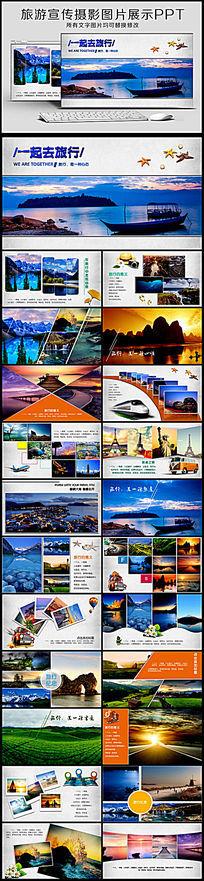 时尚旅游宣传纪念电子相册PPT