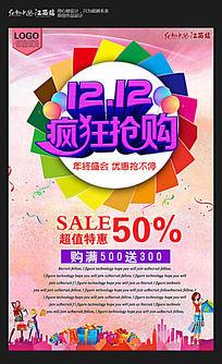 双12促销海报设计
