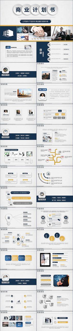 微立体蓝黄企业宣传产品发布PPT