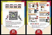 微信公众平台运营宣传单
