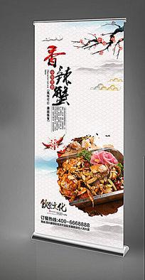香辣蟹美食易拉宝设计