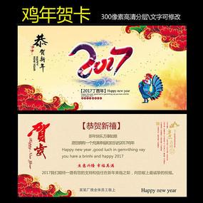 中国风2017鸡年贺卡模版设计