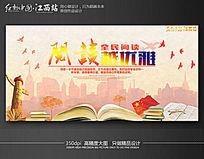 中国风阅读宣传海报设计
