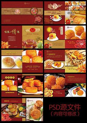中秋月饼宣传册