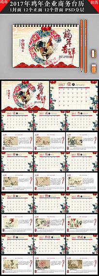 2017创意中国风鸡年台历设计