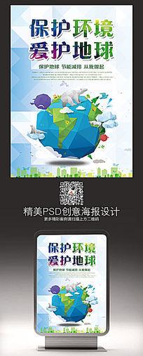 保护环境爱护地球公益宣传海报