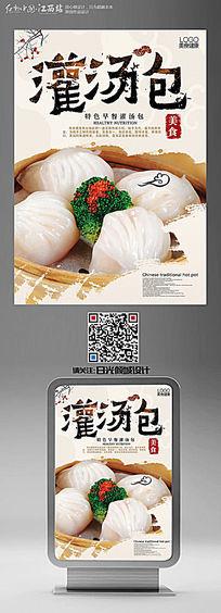 传统美味灌汤包宣传海报