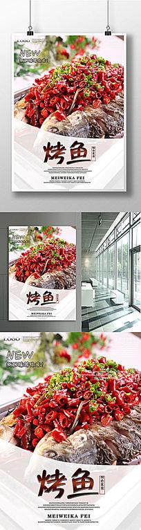 大气烤鱼宣传海报背景设计