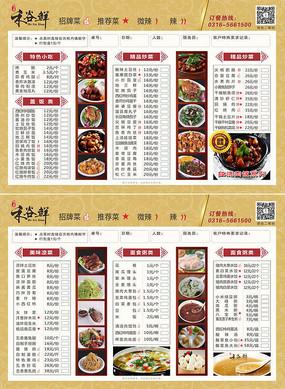 饭店点菜单价格表