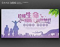 简约艾滋病日宣传海报
