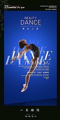 简约创意舞蹈培训宣传海报设计PSD