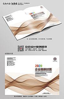 简约动感产品说明书封面设计