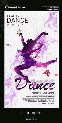 简约舞蹈之美宣传海报设计PSD