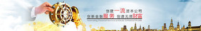 金融商务企业网站banner