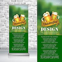 绿色底纹啤酒节酒吧酒文化易拉宝