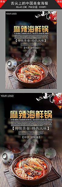 麻辣海鲜锅美食海报