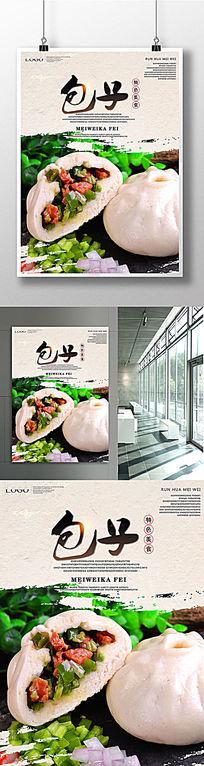 美味包子美食餐饮海报设计