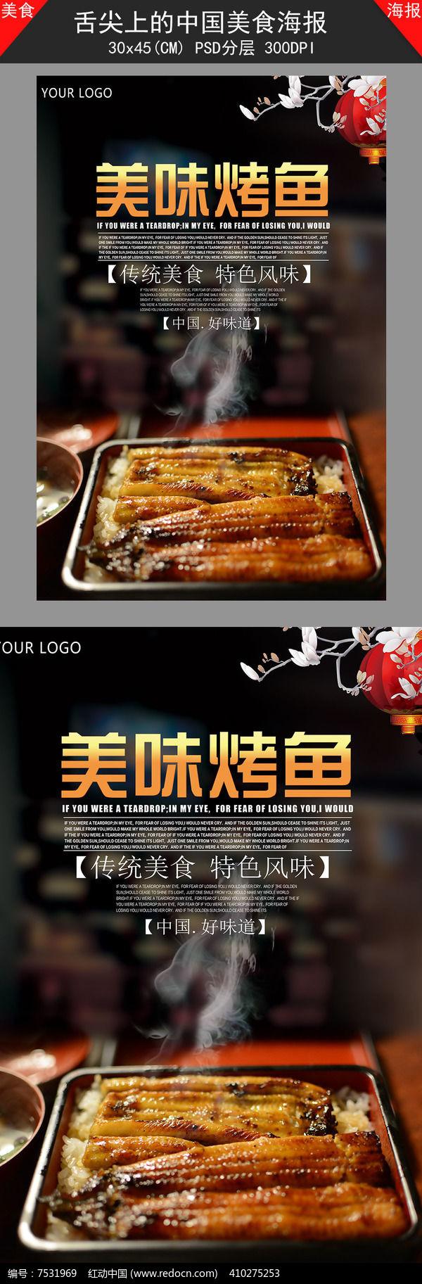 美味烤鱼海报图片