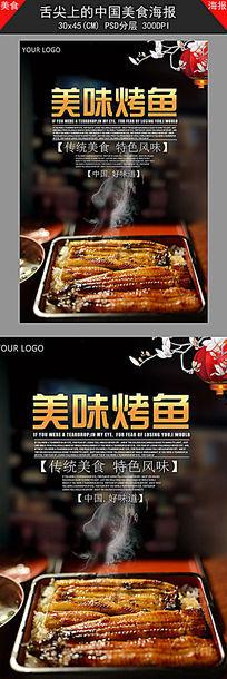 美味烤鱼海报