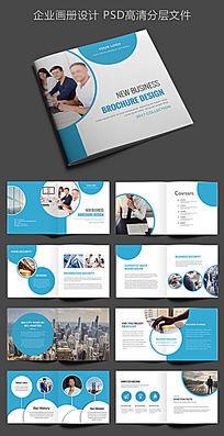 企业画册广告画册