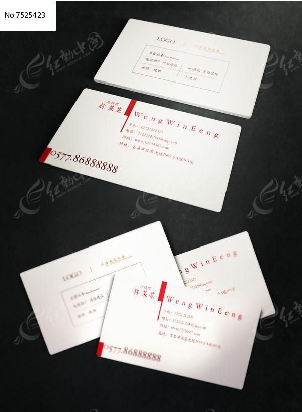 日本排版风格名片图片
