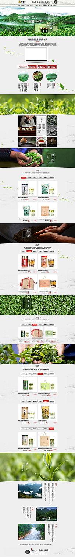淘宝天猫茶叶首页海报素材模板