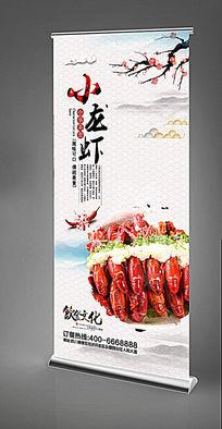 小龙虾美食X展架设计