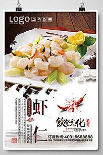 虾仁美食海报设计