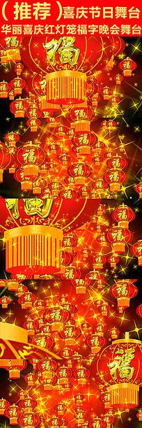 喜庆红灯笼福字节日庆祝舞台