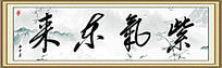 中国风山水字画紫气东来