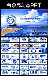 中国气象局2017年工作总结计划PPT