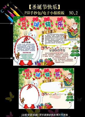 2017圣诞节平安夜手抄报小报
