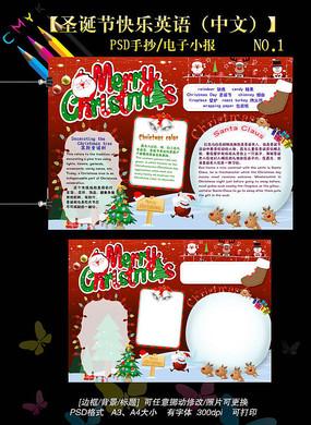 2017圣诞节英语手抄报电子小报
