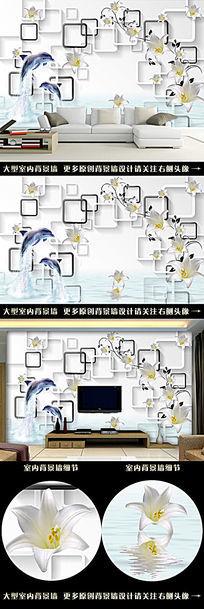 3D海豚梦幻百合电视背景墙
