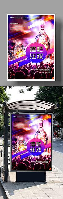 创意时尚酒吧狂欢夜店酒吧KTV海报