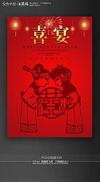 传统中国风红色喜宴婚庆海报