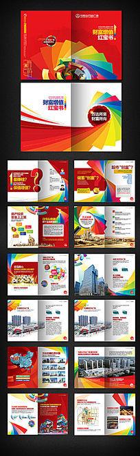 房地产商业画册设计