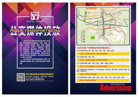 公交车媒体广告投放宣传单