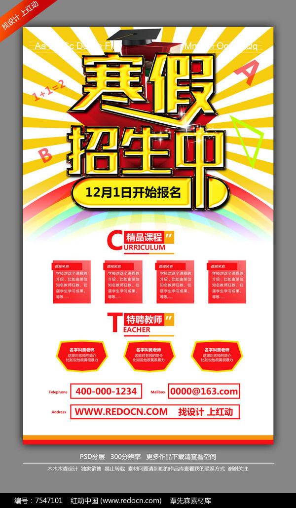 寒假招生中海报设计图片